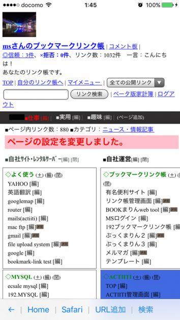 ブックマークリンク帳 iPhoneアプリ版