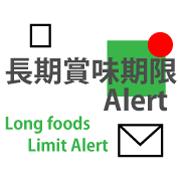 長期賞味期限Alert